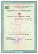 Сертификат соответствия СТБ ISO 9001-2009