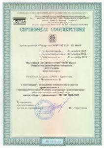 sertifikat-sootvetstviya-iso9001-rus