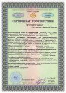 Сертификат соответствия РБ. Бетонные смеси.