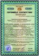 Сертификат соответствия РБ. ЛР-300.