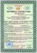 Белорусский сертификат соответствия МИМ-300М, МИМ-600М