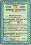 Белорусский сертификат соответствия МПО-1