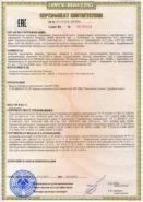 Сертификат соответствия требованиям ТРТС МПР-350М