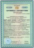 Белорусский сертификат соответствия МПР-350М