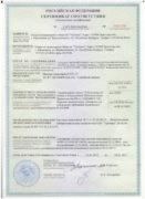 Сертификат соответствия (РФ). МП-10.