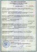 Сертификат соответствия (РФ). МТ-25.