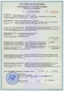 Сертификат соответствия (РФ). ОР-1.
