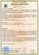 Сертификат соответствия требованиям ТРТС МПО-1