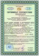 Белорусский сертификат соответствия мясорубки МИМ-300, МИМ-600