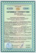 Белорусский сертификат соответствия МОК-150У, МОК-300У