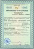 Сертификат соответствия на плитку тротуарную (цветную)