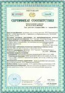 Сертификат соответствия на плитку тротуарную