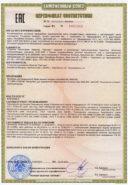 Сертификат соответствия требованиям ТРТС мясорубки МИМ-300, МИМ-600