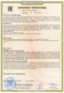 Сертификат соответствия требованиям ТРТС МОК-150У, МОК-300У, МОО-01, МОО-1-01