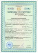 Сертификат РБ МА-С