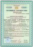 Сертификат соответствия РБ МТ-12