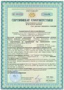Сертификат соответствия РБ МТ-25