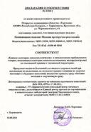 Декларацию о соответствии единым санитарно-эпидемиологическим требованиям МПР-350М