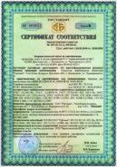 Белорусский сертификат соответствия МИМ-80
