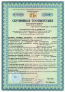 Белорусский сертификат соответствия МОК-150М, МОК-300М
