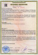 Сертификат соответствия требованиям ТРТС МИМ-300М, МИМ-600М