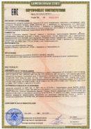 Сертификат соответствия требованиям ТРТС МИМ-80