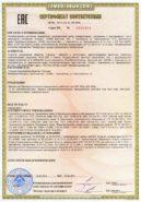 Сертификат соответствия требованиям ТРТС МОК-150М, МОК-300М