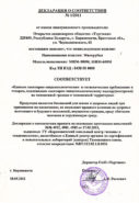 Декларация о соответствии единым санитарно-эпидемиологическим требованиям МИМ-300М, МИМ-600М