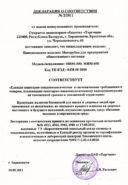 Декларация о соответствии единым санитарно-эпидемиологическим требованиям МИМ-300, МИМ-600