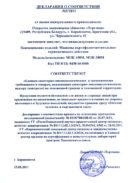 Декларация о соответствии единым санитарно-эпидемиологическим требованиям МОК-150М, МОК-300М