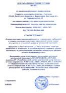 Декларация о соответствии единым санитарно-эпидемиологическим требованиям МОК-150У, МОК-300У