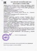 Декларация о соответствии ЕАС МИМ-300М-01