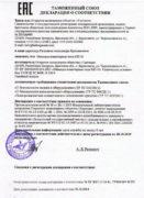 Декларация о соответствии Таможенного союза на миксер планетарный МП-10