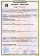 Сертификат соответствия Таможенного союза на миксеры планетарные МП-5 и МП-7