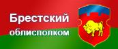 Сайт Брестского областного исполнительного комитета