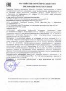 Декларация о соответствии_машина тестомесильная МТ-30