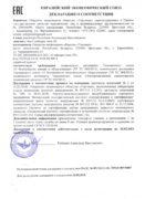 Декларация о соответствии_слайсеры ЛР