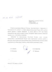 О дивидендах_по итогам работы за 2017 год