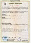 Сертификат соответствия ЕАЭК МПР