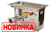 МЯСОРУБКИ МИМ-150 (привод 380В) и МИМ-150-01 (привод 220В)