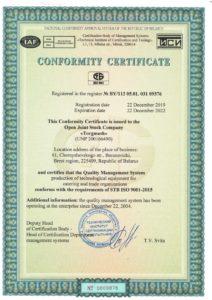 Сертификат ISO_eng