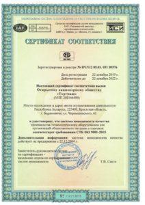 Сертификат ISO_rus