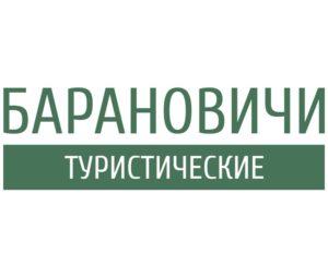 Сайт отдела спорта и туризма Барановичского городского исполнительного комитета